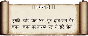 गुरु कुम्हार शिष कुंभ है, गढ़ि गढ़ि काढ़ै खोट | प्राइमरी का मास्टर का  हिन्दी ब्लॉग - Hindi Blog of Primary Ka Master