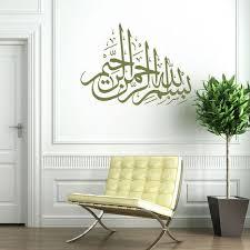 Bismillah Arabic Art Wall Decal Islamic Sticker Quranic Ayats Islamic Decor Wall Decals Islamic Islamic Wall Art