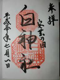白神社(広島県袋町駅)の投稿(1回目)。広島市内、平和大通り沿いにある街中神社。 平…[ホトカミ]