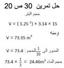 Image result for حل التمرين ٣٠ ص ٢٠ السنة ١ ثانوي الرياضيات