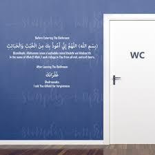 Dua Arabic Prayer Art When Entering Leaving Bathroom Mosque Wall Decal Simply Impressions By Fawzia Ghafoor Khawaja