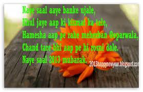 festivals and happy new year messages in urdu urdu