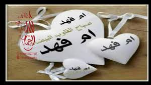 شيلة مدح بإسم ام فهد للطلب 0506237645 Youtube