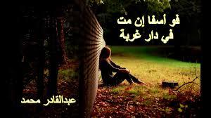 شعر حزين عن الغربة وفراق الأحبة فراق الأهل والدار والوطن Youtube