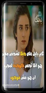 كلام حب و عتاب For Android Apk Download