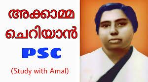 Accamma Cherian👩-(Kerala Renaissance)-PSC Facts - YouTube