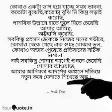 Avik Das Quotes | YourQuote