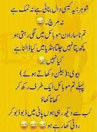 🙄 funny urdu jokes facebook