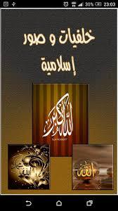 خلفيات اسلامية و صور دينية For Android Apk Download