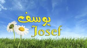 اسم يوسف يا عظمه اسم يوسف روعه اروع روعه