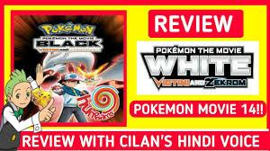 Pokemon Movie 14 - Victini Aur Reshiram MOVIE & DUBBING REVIEW || Ft. Ketan  Kava & PokeChatter !! - YouTube
