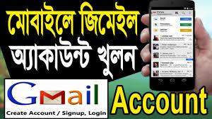 How To Create a Gmail Account in Mobile Bangla | Gmail ID কিভাবে খুলতে হয়  | Create Email Account - YouTube