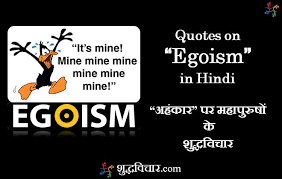 ego quotes images in hindi ego status in hindi for whatsapp