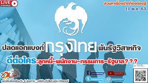 youtube ล่มปากอ่าว' แฮชแท็ก ThaiPhotos: 12 ภาพ