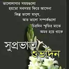 good morning bengali quotes images for whatsapp
