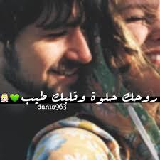 بوستات حب جميلة جدد منشورات حب و غرام حنين الذكريات