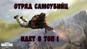 ОТРЯД САМОУБИЙЦ ИДЕТ В ТОП 1 / CALL OF DUTY WARZONE / COD MW 2019 - YouTube