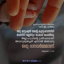iqraadaily daily hadees malayalam quote family facebook