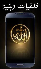 خلفيات اسلامية للجوال روعة For Android Apk Download