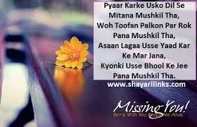 miss you feeling hindi sms wallpaper