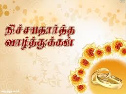திருமண நிச்சயதார்த்த விழா தமிழ்
