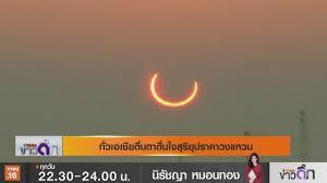 ทั่วเอเชียตื่นตาตื่นใจสุริยุปราคาวงแหวน | 26 ธ.ค. 62 | TNN ข่าวดึก - YouTube