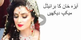 see ayeza khan bridal makeup video b