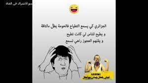 صور مضحكة عن الانساب الجزائري ههه Youtube