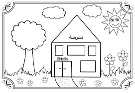 صورة مدرسة للتلوين للاطفال