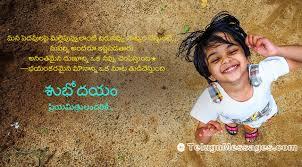 telugu good morning quote on smile good morning quotes jokes
