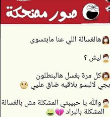 صور مضحكة Shahe حرام عليك مش هيك الحكي Facebook