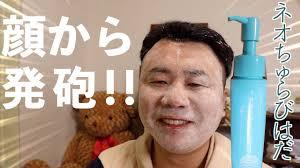 ネオちゅらびはだ!沖縄ちゅらコスメ!YouTube広告に誘われて購入 ...
