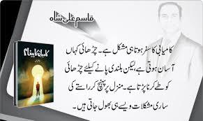 qasim ali shah quotes i motivational speaker the