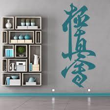 Karate Symbol Wall Sticker Martial Arts Sport Wall Decal Boys Bedroom Home Decor Ebay