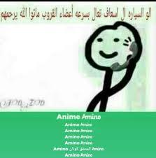 صور مضحكه محششين عالأخر Amino