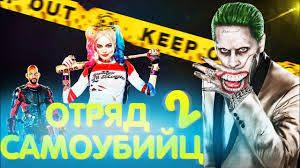 Отряд Самоубийц 2 & ДАТА ВЫХОДА - YouTube