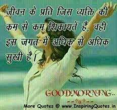cute good morning messages hindi
