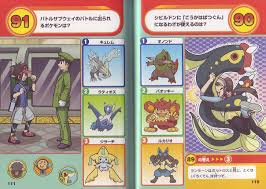 pokescans: BW2 Quiz book. 90) Which of these... at the random in ...