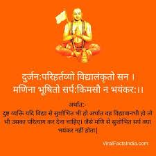 life changing sanskrit slokas meaning in hindi on vidya