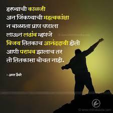 original quotes on life in marathi language life quotes