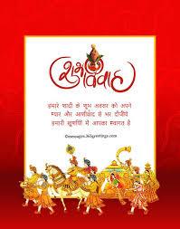 wedding card matter in hindi marriage