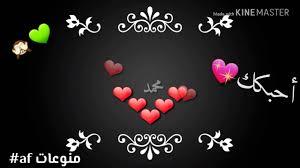 احلى صور محمد صورة مكتوب عليها اسم محمد اعتذار و اسف
