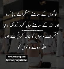 islamic quotes urdu inspirational islamic quotes in urdu