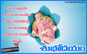 telugu good morning messages and greetings here is a nice telugu