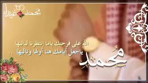 شعر للعريس محمد افضل الامنيات للعريس محمد حنان خجولة