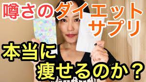 ダイエットサプリ】1ヶ月試した結果?! - YouTube