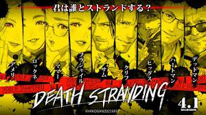 Pesce d'aprile 2020: dal film di Death Stranding al video dell ...