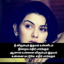 whatsapp status love failure tamil
