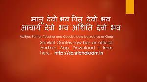 sanskrit quotes sanskrit quotes official app facebook
