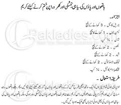 hand and foot cream by dr khurram